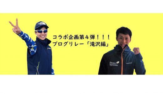 フォーカスアスリートの準備の仕方「滝沢編」~齋藤×滝沢コラボ企画vol.4~